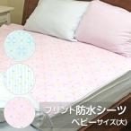 綿パイルのプリント防水シーツ(70×120cm)
