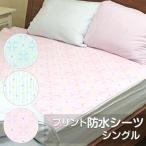 綿パイルのプリント防水シーツ(100×200cm)