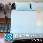 ロングパイル綿100%の防水シーツ(100×205cm/シングルサイズ)