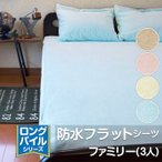 ロングパイル綿100%の防水シーツ(200×205cm/ファミリーサイズ)