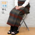 ウール混ボーダーグラデ巻スカート 約84cm丈/ひざ掛け/防寒/受験/うちエコ/家事/仕事
