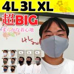 [60297-b]予約受付中【日本製】XL/3L 2月8日再入荷予定  超BIG!3L・4Lサイズ 柔らかい生地で作った立体布マスク 2枚組 非医療用  男性用 大きいマスク