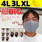 4Lマスク高評価[60297-b]【日本製】 超BIG!4L/3L/XL 柔らかい生地で作った立体布マスク 2枚組 非医療用  男性用 大きいマスク 二重マスク 180mm 210mm