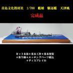 【完成品】青島文化教材社 1/700 「艦これ」プラモデル No.16 艦娘 駆逐艦 天津風