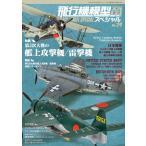 飛行機模型スペシャル No.24