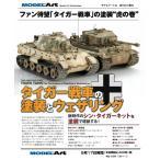 タンクモデリングガイド タイガー戦車の塗装とウェザリング