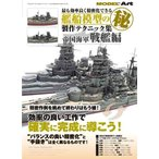 【予約】最も効率良く精密化できる艦船模型のマル秘製
