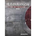 飛燕修復の記録 II型改 試作17号機の新たなる発見【機