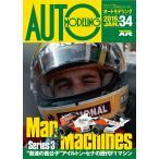 """オートモデリングVol.34 Man&Machine """"音速の貴公子""""アイルトン・セナの歴代F1マシン"""