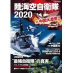 陸海空自衛隊2020 VS 中国大激突!!