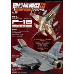 飛行機模型スペシャル No.20