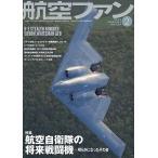 航空ファン 2014年 02月号  雑誌