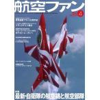 航空ファン 2014年 04月号  雑誌