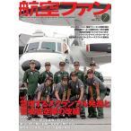 航空ファン 2014年 07月号  雑誌