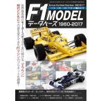 F1モデル・データベース1960-2017