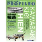 モデルアート プロフィール No.1 川崎 キ61 飛燕 増補改訂版