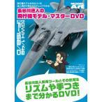 長谷川迷人の飛行機モデル・マスターDVD (2枚組)