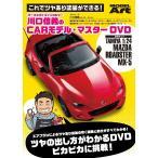 川口信義のCARモデル・マスターDVD
