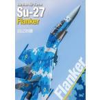 エアクラフト フォトブック03 ウクライナ空軍 Su-27