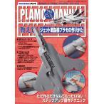 モデルアート プラモマニュアル シリーズ No.6 教えて!ジェット戦闘機プラモの作りかた