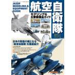 モデルアート モダンパワーシリーズ No.2 航空自衛隊モデリング & 主要装備品ガイド