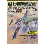 飛行機模型スペシャル No.03