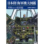 イラストで見る日本陸・海軍機大図鑑 1 「零戦ほかの秘密編」