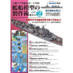 上級テクを極める! 1/700 艦船模型の製作術 総ざらい2