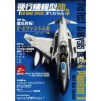 飛行機模型スペシャル No.16