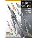 飛行機モデル総ざらい1 アメリカ空軍 現用戦闘機/攻撃機編