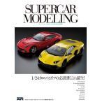 スーパーカー・モデリング【2000年代以降編】