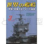 世界の艦船2001年3月号 通巻580号《中古本》