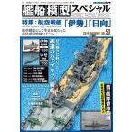 艦船模型スペシャル No.53