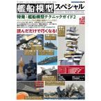 艦船模型スペシャル No.59