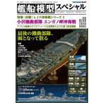 艦船模型スペシャル No.60