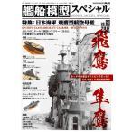 艦船模型スペシャル No.63