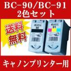 Yahoo!東大エコキャノン CANON リサイクルインク BC-90 BC-91 お得な2個セット PIXUS MP470 MP460 MP450 MP170 iP2600 iP2500 iP2200 iP1700 BC-70対応 BC-71対応