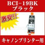 CANON(キャノン) 互換インクカートリッジ BCI-19BK (ブラック) 単品1本 PIXUS iP100 ピクサス