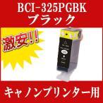 CANON(キャノン) 互換インクカートリッジ BCI-325PGBK (ブラック) 単品1本 MG8230 MG8130 MG6230 MG6130 MG5330 MG5230 MG5130 MX893 MX883 iP4930 iP4830