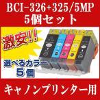【自由選択 5個】CANON(キャノン) 互換インクカートリッジ BCI-326+325/5MP BCI-325PGBK BCI-326C BCI-326M BCI-326Y BCI-326BK MG8230 MG8130 MG6230 MG6130