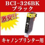 CANON(キャノン) 互換インクカートリッジ BCI-326BK (ブラック) 単品1本 MG8230 MG8130 MG6230 MG6130 MG5330 MG5230 MG5130 MX893 MX883 iP4930 iP4830 iX6530