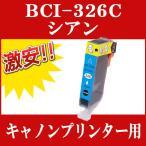 CANON(キャノン) 互換インクカートリッジ BCI-326C (シアン) 単品1本 MG8230 MG8130 MG6230 MG6130 MG5330 MG5230 MG5130 MX893 MX883 iP4930 iP4830 iX6530