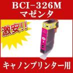 CANON(キャノン) 互換インクカートリッジ BCI-326M (マゼンタ) 単品1本 MG8230 MG8130 MG6230 MG6130 MG5330 MG5230 MG5130 MX893 MX883 iP4930 iP4830 iX6530