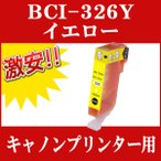 CANON(キャノン) 互換インクカートリッジ BCI-326Y (イエロー) 単品1本 MG8230 MG8130 MG6230 MG6130 MG5330 MG5230 MG5130 MX893 MX883 iP4930 iP4830 iX6530