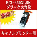 CANON(キャノン) 互換インクカートリッジ BCI-350XLPGBK 大容量(ブラック) 単品1本 PIXUS MG7130 MG6530 MG6330 MG5530 MG5430 MX923 iP7230 ピクサス