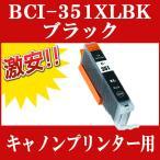 CANON(キャノン) 互換インクカートリッジ BCI-351XLBK 大容量(ブラック) 単品1本 PIXUS MG7130 MG6530 MG6330 MG5530 MG5430 MX923 iP7230 ピクサス