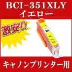 CANON(キャノン) 互換インクカートリッジ BCI-351XLY 大容量(イエロー) 単品1本 PIXUS MG7130 MG6530 MG6330 MG5530 MG5430 MX923 iP7230 ピクサス