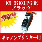 CANON(キャノン) 互換インクカートリッジ BCI-370XLPGBK 大容量(染料ブラック) 単品1本 PIXUS MG7730F MG7730 MG6930 MG5730 ピクサス