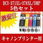 CANON(キャノン) 互換インクカートリッジ BCI-371XL+370XL/5MP 5色セット BCI-370XLPGBK BCI-371XLC BCI-371XLM BCI-371XLY MG7730 MG6930 MG5730