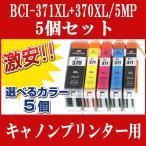 【自由選択 5個】CANON キャノン 互換インク BCI-371XL+370XL/5MP BCI-370XLPGBK TS9030 TS8030 TS6030 TS5030 MG7730F MG7730 MG6930 MG5730の画像